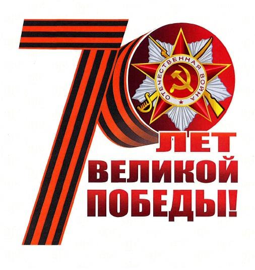Картинки победа 9 мая 70 лет